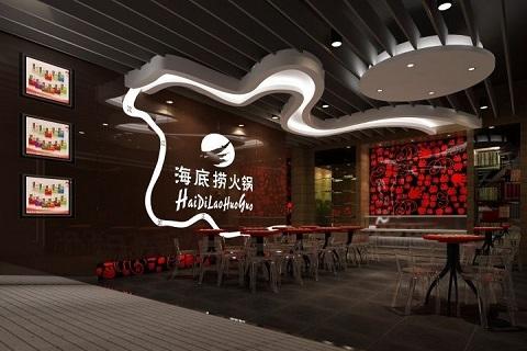 黄铜字_餐饮品牌形象升级_海底捞形象策划设计
