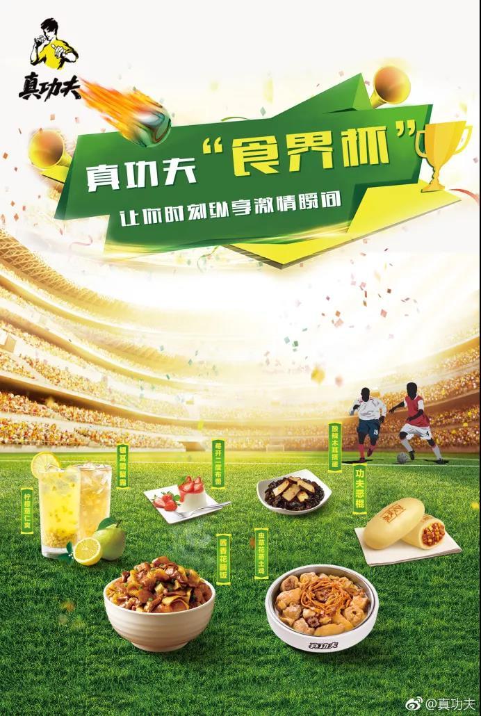 真功夫2018世界杯借势海报