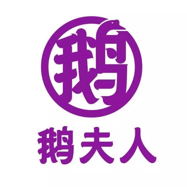 王品旗下连续两年摘得米其林一星的港式餐厅鹅夫人悄悄的换logo了!新LOGO不再使用以前的紫+金配色,转而采用纯紫色,将鹅字提炼出来变为印章式的视觉符号,右上角的一撇变形为鹅头,整体更加符号化,字体也变得更为圆润。  英文品牌名没有了港式餐厅的标识也不见了,看来鹅夫人经过米其林颁星之后,已经更广泛地被大家熟知,所以在LOGO上不再特意强调品牌属性。  新的logo还没有全面应用,先看一下空间设计吧。鹅夫人作为一家港式餐厅能够摘星,出挑的空间设计必定为它增色不少,市面上的港式餐厅,多用怀旧的港